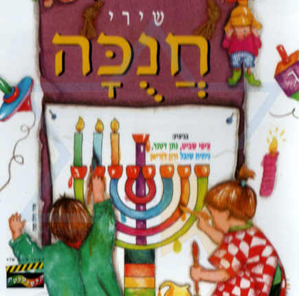 Hanukkah Songs Par Various