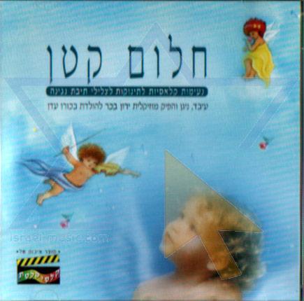 Little Dream لـ Yaron Bachar