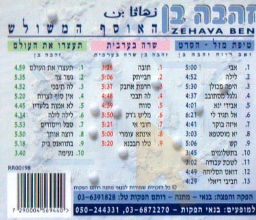 The Triple Collection Par Zehava Ben