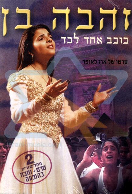 The Solitary Star-The Movie Par Zehava Ben
