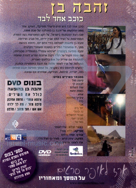 The Solitary Star-The Movie by Zehava Ben