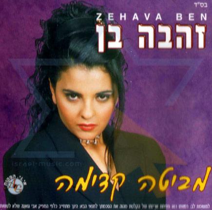Looking Forword Par Zehava Ben