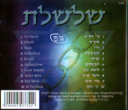Shalsheles - Volume 1 by Shalsheles