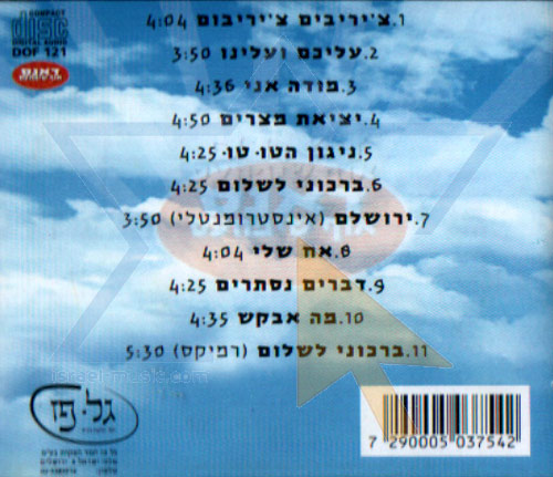 On You and on Us by Dance of Simchas