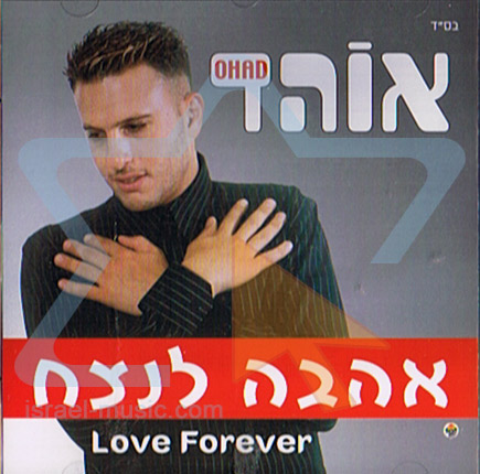 Forever Love by Ohad
