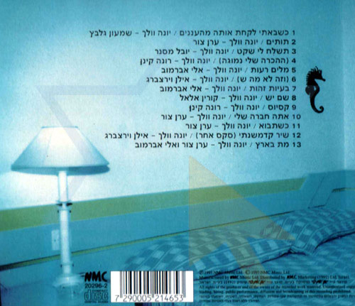 You Are My Girlfriend - The Songs of Yona Volach by Eran Zur
