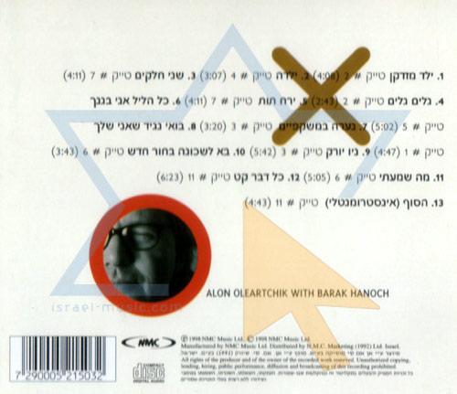 Alon Olearchick with Barak Hanoch by Alon Olearchick