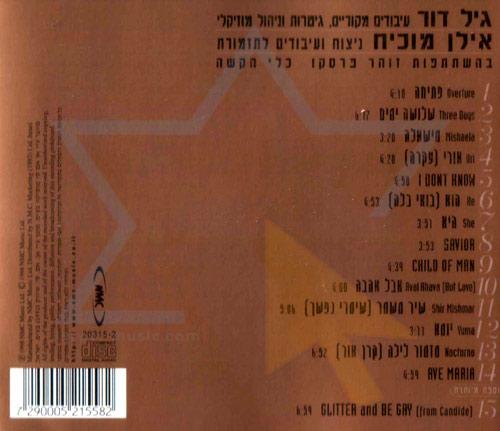 אחינועם ניני והתזמורת הפילרמונית הישראלית - אחינועם ניני (נועה)
