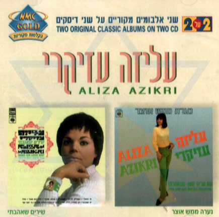What a Girl, Songs I Loved by Aliza Azikri