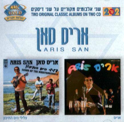 Songs of the Mediterranean के द्वारा Aris San