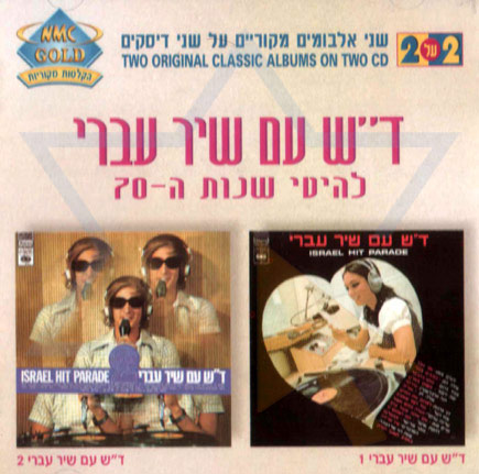 Israeli Hit Parade - 70s by Various