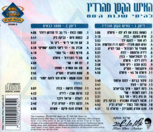 Israeli Hit Parade - 80s by Various