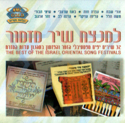 The Best of the Israel Oriental Song Festivals के द्वारा Various