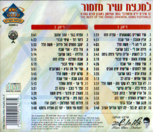 The Best of the Israel Oriental Song Festivals by Various