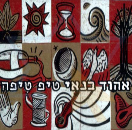 Just a Little Bit by Ehud Banai