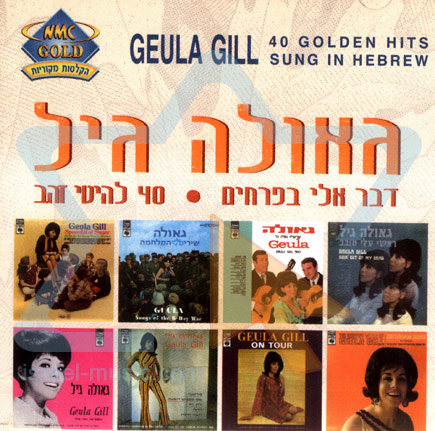 Talk to Me with Flowrs / 40 Greatest Hits by Geula Gill