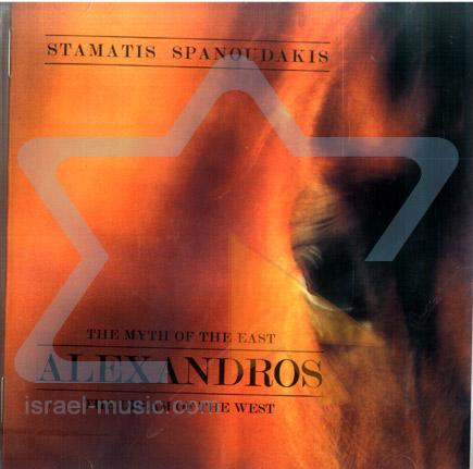 Alexandros by Stamatis Spanoudakis