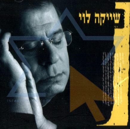 Shaike Levy by Shaike Levy