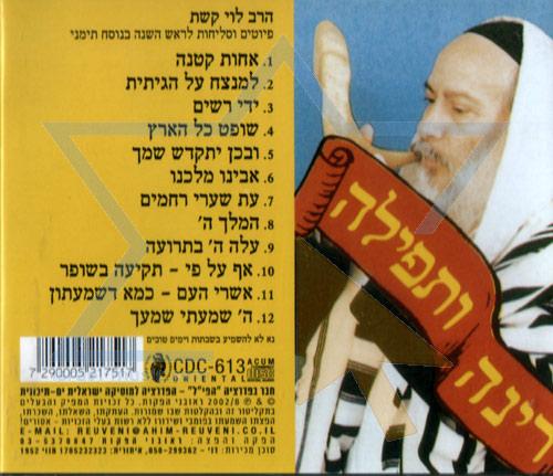 Rina Vetfila by Rabbi Levi Keshet
