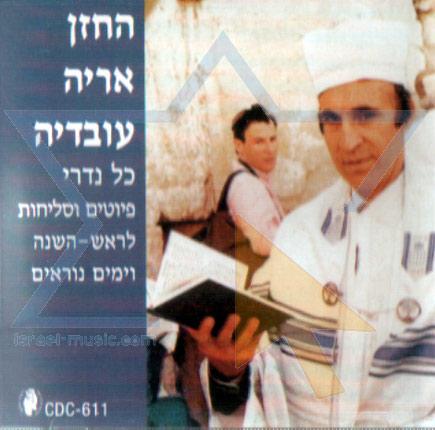 Kol Nidrei - Liturgical Poems and Selichot for Rosh Hashana by Cantor Arie Ovadia