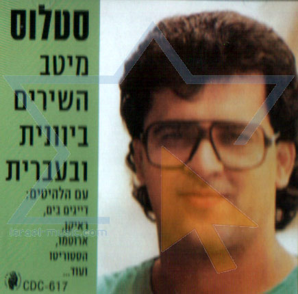 The Best of Greek and Hebrew Songs by Stalos