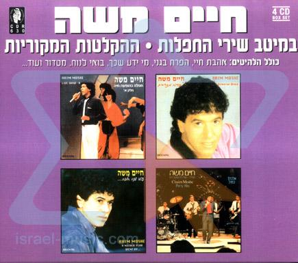 His Greatest Hits by Haim Moshe