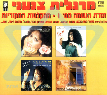 The Soul Singer Vol. 1 by Margalit Tsanany