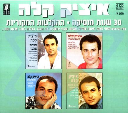 30 Years of Music - Part 1 by Itzik Kala