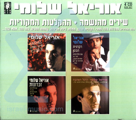 Songs from the Soul by Uriel Shlomi