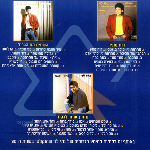 His Greatest Hits by Natti Levi