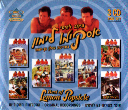 The Best of Lemon Popsicle के द्वारा Various