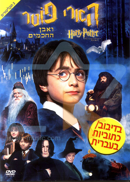 Harry Potter and the Philosophers Stone by Various