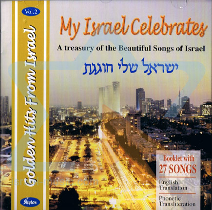 My Israel Celebrates by Various