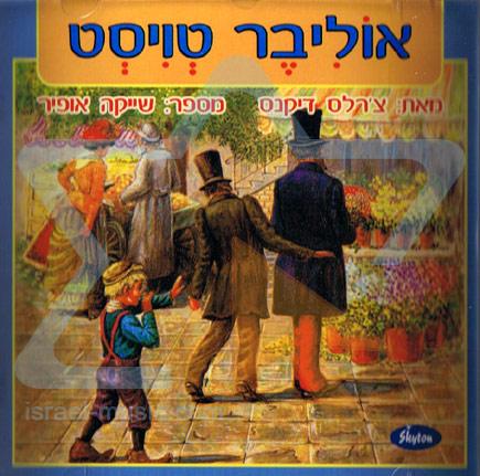 Oliver Twist के द्वारा Shaike Ophir