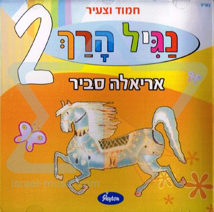 Nagil Harach - Vol. 2 के द्वारा Ariella Savir