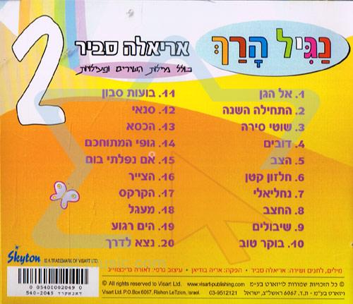 Nagil Harach - Vol. 2 by Ariella Savir