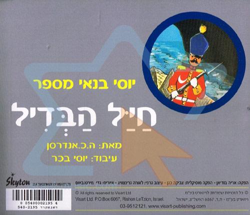 Tin Soldier के द्वारा Yossi Banai
