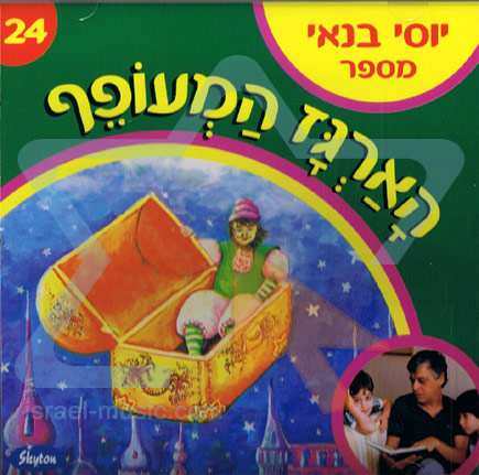 The Tinderbox Par Yossi Banai