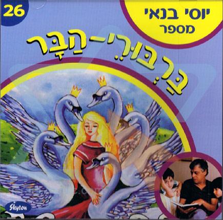 The Wild Swans - Yossi Banai