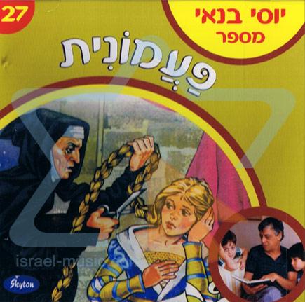 Rapunzel Par Yossi Banai