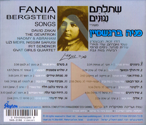 The Songs of Fania Bergstein by Various