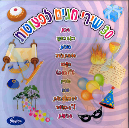 30 Holidays Songs for Tots by Various