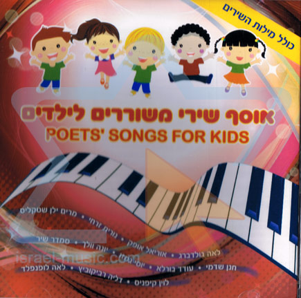 Poets Songs for Kids - Various