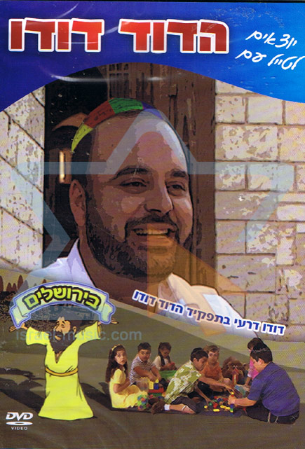 Traveling In Jerusalem With Uncle Dudu by Cantor David Dery
