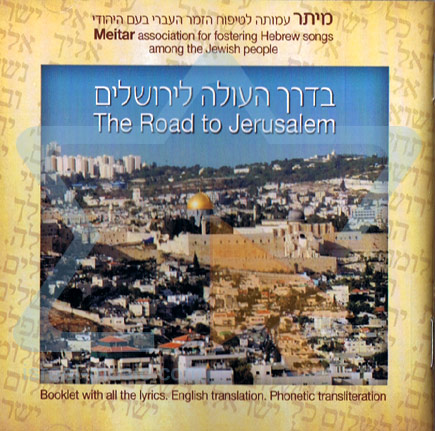 The Road to Jerusalem - Various