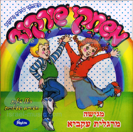 Shirikud Games by Margalit Akaviah