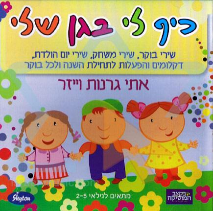 Keif Li Ba'gan Sheli by Etti Granot-Weiser