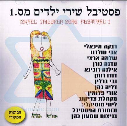 The Israeli Children Song Festival 1 Par Various