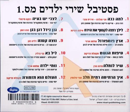 הפסטיבל הישראלי לשירי ילדים מס' 1 - אמנים שונים