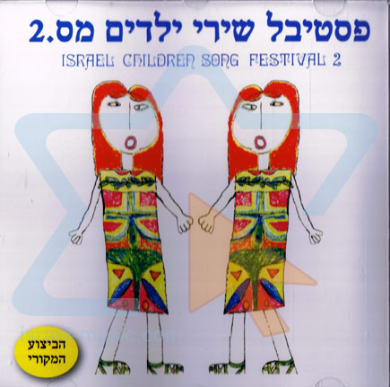The Israeli Children Song Festival 2 by Various